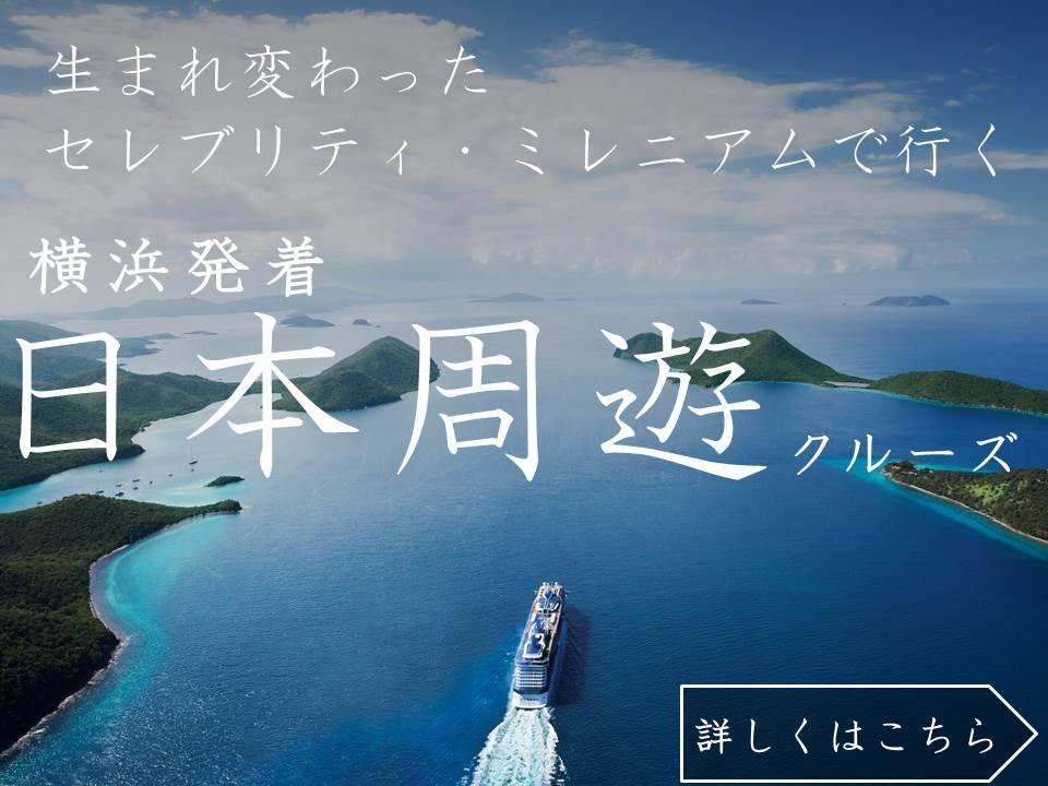 セレブリティ・ミレニアム日本周遊クルーズ2019