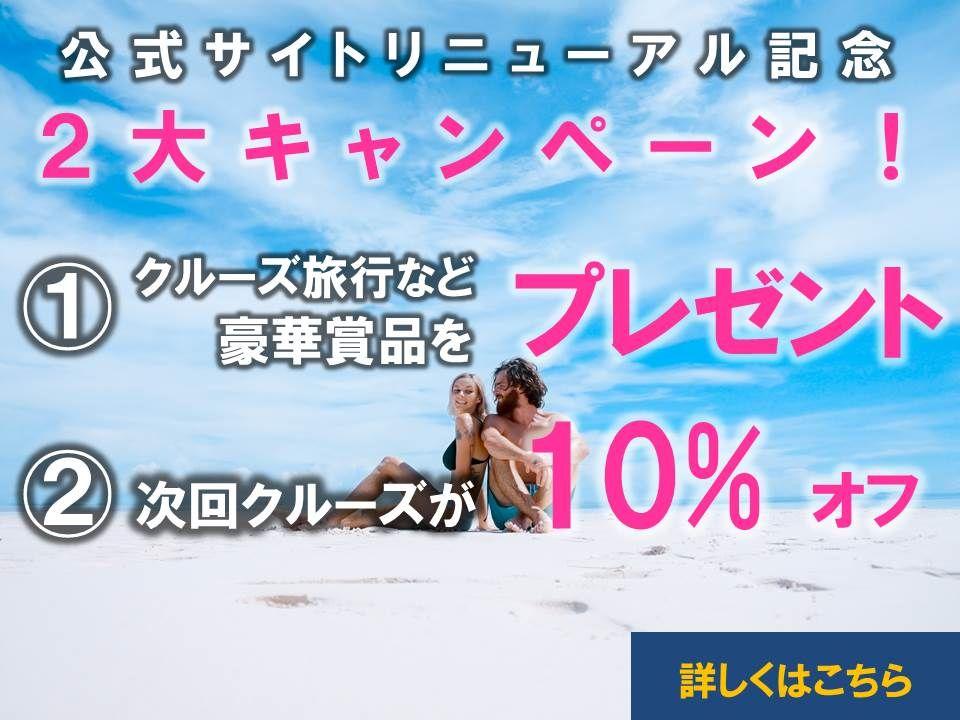 公式サイトリニューアル 2大キャンペーン!