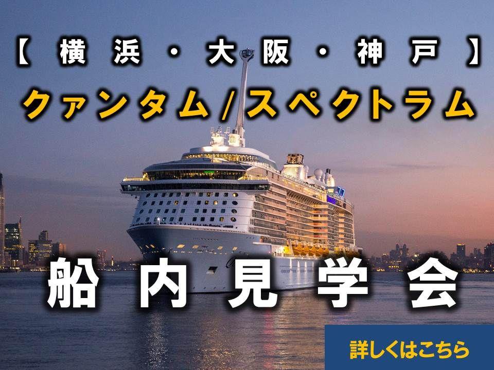 【横浜・大阪・神戸】クァンタム / スペクトラム船内見学会のご案内