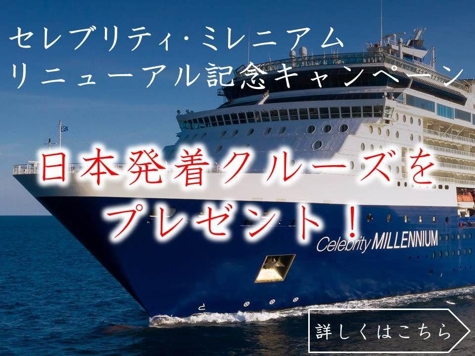 セレブリティ・ミレニアム リニューアル記念キャンペーン