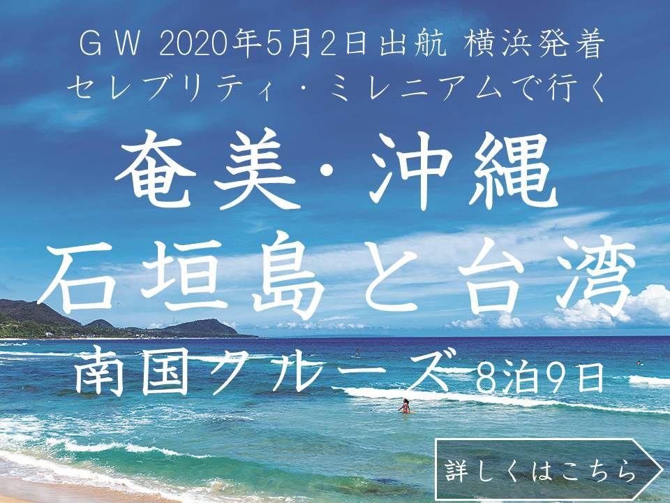 奄美・沖縄・石垣島と台湾 南国クルーズ9日間