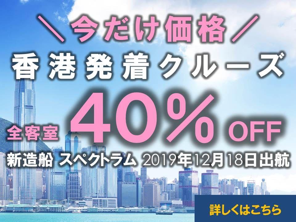 香港発着クルーズ40%オフ