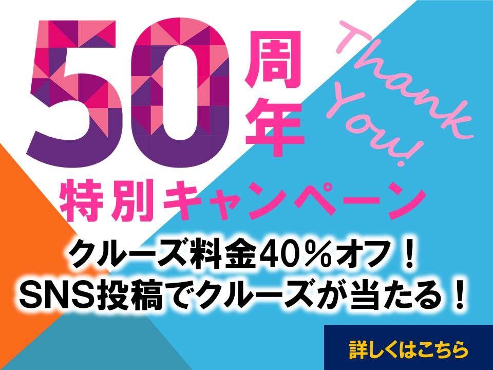 50周年キャンペーン!