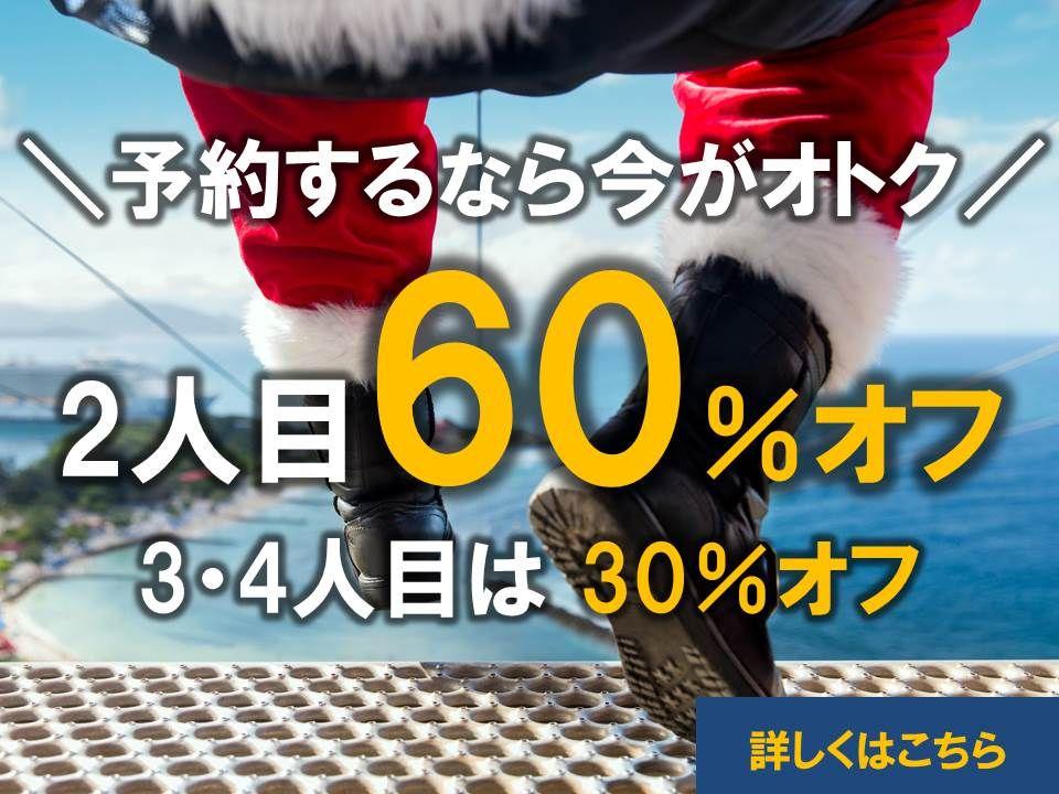 2人目60%オフ!