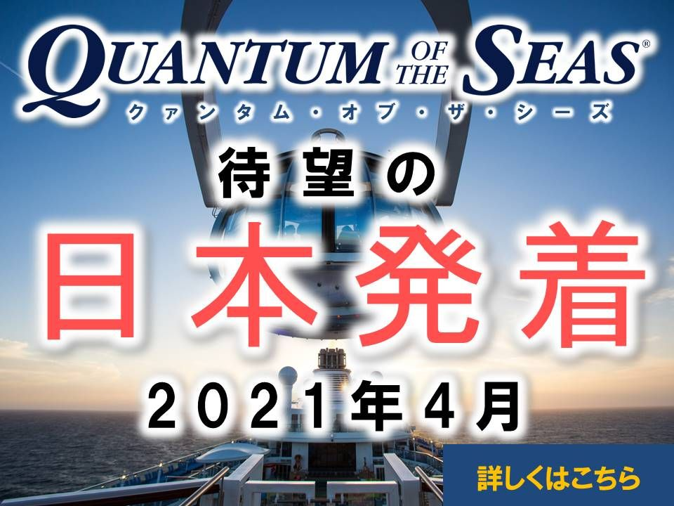 クァンタム日本発着クルーズ2021