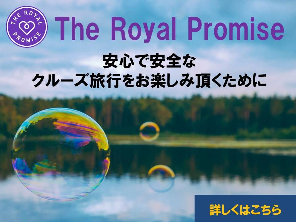 The Royal Promise - 私たちの最重要事項は、お客様の健康と安全です