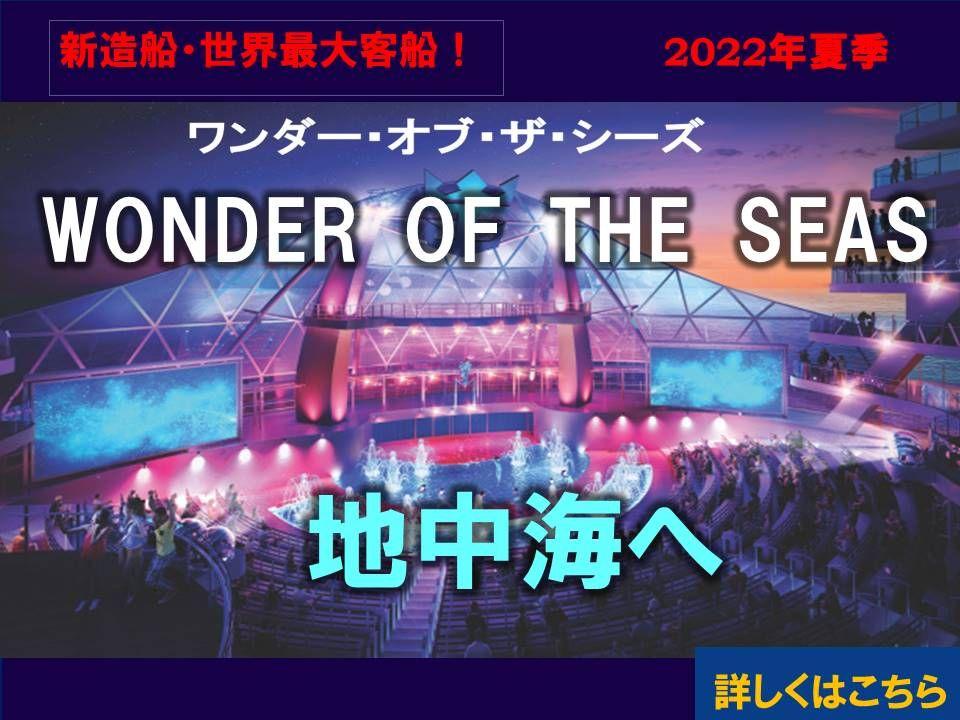 世界最大客船 いよいよ日本へ